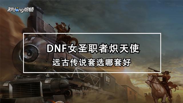 新开dnf公益服
